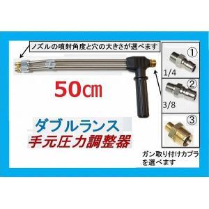 ダブルランス (50センチ) 手元圧力調整器|masd