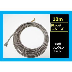 ステンレスワイヤーブレード 洗管ホース 誘導ズズランタイプ 10m プロ用|masd