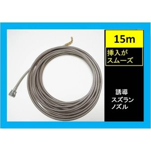 ステンレスワイヤーブレード 洗管ホース 誘導ズズランタイプ 15m プロ用|masd