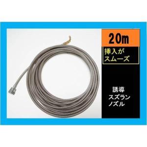 ステンレスワイヤーブレード 洗管ホース 誘導ズズランタイプ 20m プロ用|masd