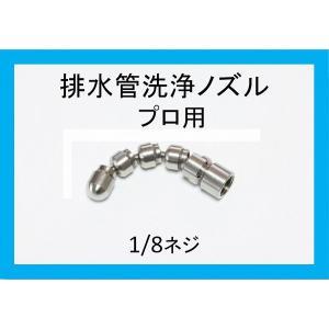 洗管ホース用 交換スズランノズル1/8|masd