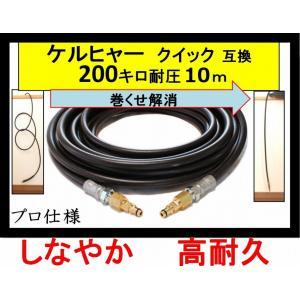 ケルヒャー 高圧ホース 高圧洗浄機 プロ  ケルヒャー 高圧ホース 互換 交換用 Kシリーズ(クイック)10m|masd