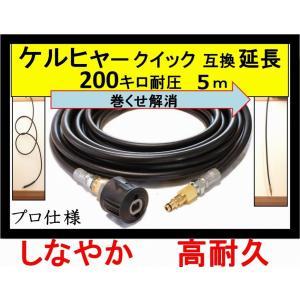 ケルヒャー 高圧ホース 互換 プロ仕様  延長ホース Kシリーズ(クイックカップリング用)5m 高圧洗浄機|masd