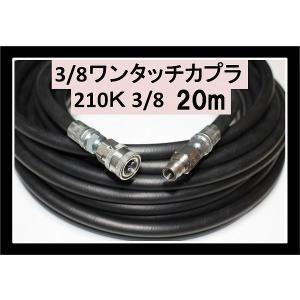 高圧ホース 20メートル 耐圧210K 3分(3/8ワンタッチカプラー付)|masd