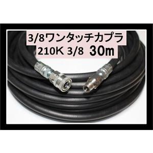 高圧ホース 30メートル 耐圧210K 3分(3/8ワンタッチカプラー付)|masd