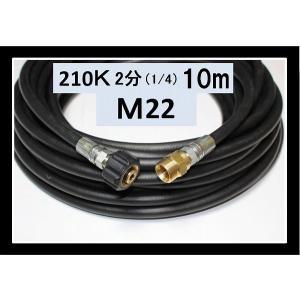 高圧ホース 10メートル 耐圧210K 2分(1/4)(M22カプラ付)B社製|masd