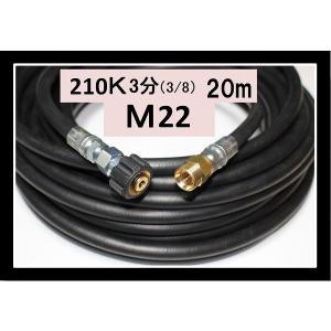 高圧ホース 業務用 20メートル 耐圧210K 3分(3/8)(M22カプラ付)B社製|masd