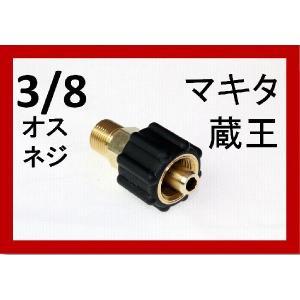 クイックカプラ メス(3/8オスネジ) A社製|masd