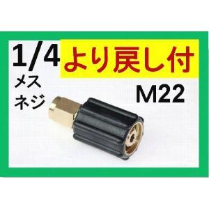 M22カプラ・メス(1/4メスネジ)スイベル付 A社製|masd