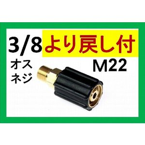 M22カプラ・メス(3/8オスネジ)スイベル付 A社製|masd