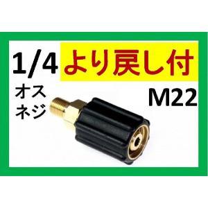 M22カプラ・メス(1/4オスネジ)スイベル付 A社製|masd