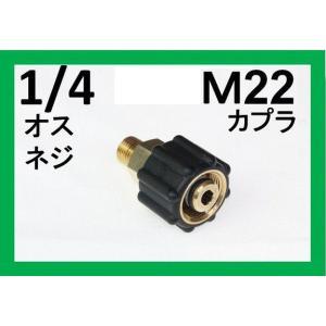 M22カプラ メス(1/4オスネジ) A社製|masd
