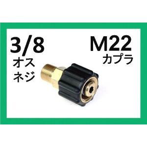 M22カプラ メス(3/8オスネジ) A社製|masd