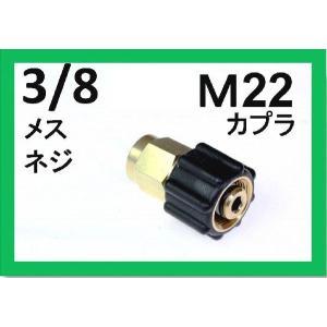M22カプラ・メス(3/8メスネジ) A社製|masd