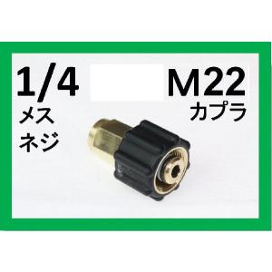 M22カプラ・メス(1/4メスネジ) A社製|masd