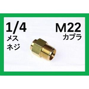 M22カプラ・オス(1/4メスネジ) A社製|masd