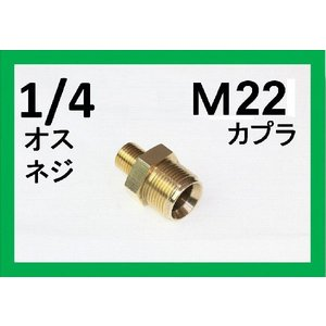 M22カプラ オス(1/4オスネジ) A社製|masd