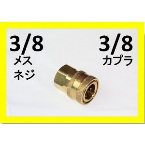 ワンタッチカプラー 3/8メス(3/8メスネジ)真鍮製|masd