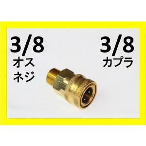 ワンタッチカプラー 3/8メス(3/8オスネジ) 真鍮製|masd