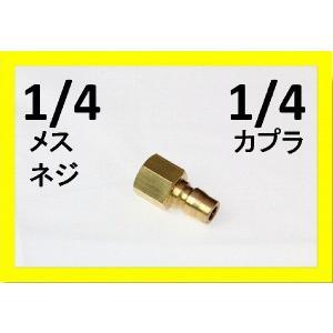 ワンタッチカプラー・1/4オス(1/4メスネジ)真鍮製|masd