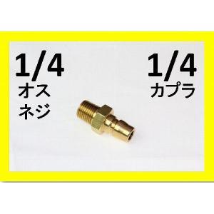 ワンタッチカプラー 1/4オス(1/4オスネジ)真鍮製|masd