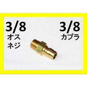 ワンタッチカプラー 3/8オス(3/8オスネジ)真鍮製|masd