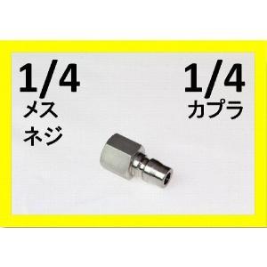 ワンタッチカプラー 1/4オス(1/4メスネジ)ステンレス製|masd