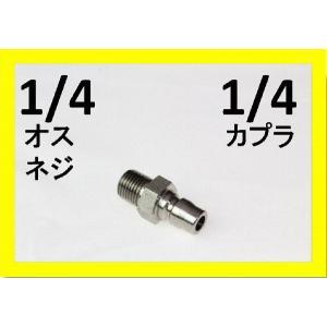 ワンタッチカプラー 1/4オス(1/4オスネジ)ステンレス製|masd