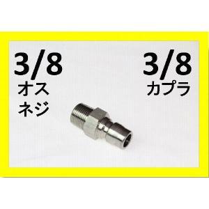 ワンタッチカプラー 3/8オス(3/8オスネジ)ステンレス製|masd