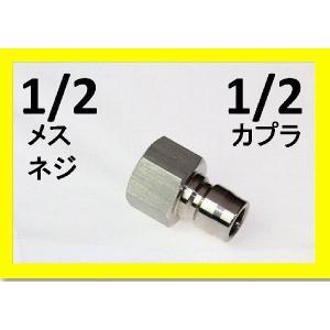 ワンタッチカプラー 1/2オス(1/2メスネジ) ステンレス製|masd