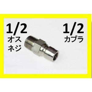 ワンタッチカプラー・1/2オス(1/2オスネジ)ステンレス製|masd