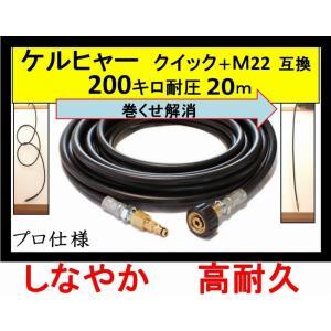 ケルヒャー 高圧ホース 互換 プロ仕様  交換用 Kシリーズ(M22-クイック)20m 高圧洗浄機|masd