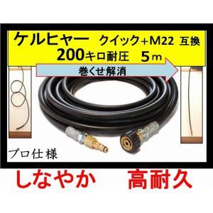 ケルヒャー 高圧ホース 互換 プロ仕様  交換用 Kシリーズ(M22-クイック)5m 高圧洗浄機|masd