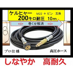 ケルヒャー 高圧ホース 互換 プロ仕様  交換用 Kシリーズ(M22-ピン)10m 高圧洗浄機 masd