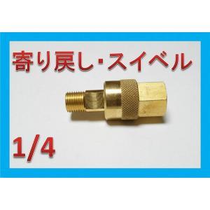 スイベル(寄り戻し)1/4  高圧洗浄機用|masd