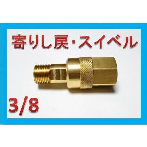 スイベル(寄り戻し)3/8 高圧洗浄機用|masd