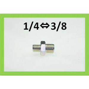 ニップル 1/4×3/8 高圧洗浄機用 継ぎ手|masd