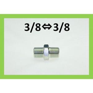 ニップル 3/8×3/8 高圧洗浄機用 継ぎ手|masd
