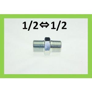 ニップル 1/2×1/2 高圧洗浄機用 継ぎ手|masd