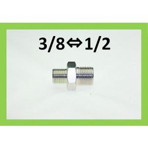 ニップル 3/8×1/2 高圧洗浄機用 継ぎ手|masd