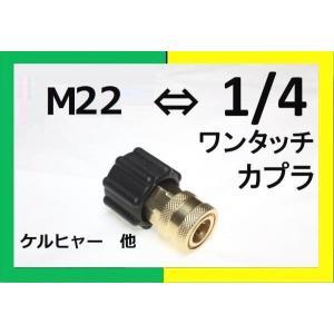 変換カプラ M22(メス)⇔1/4ワンタッチカプラー(メス)真鍮製|masd