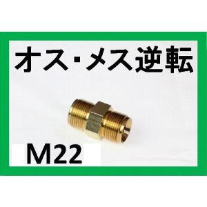 変換カプラ M22オス ⇔ M22オス A社製|masd