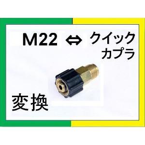 変換カプラー M22(メス)⇔クイックカプラ(オス)|masd