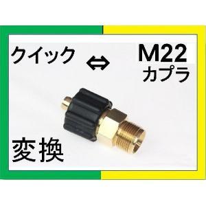 変換カプラー クイックカプラ(メス) ⇔ M22(オス)|masd
