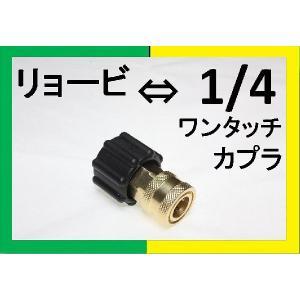 変換カプラー リョービ(メス)⇔1/4ワンタッチカプラー(めす)|masd