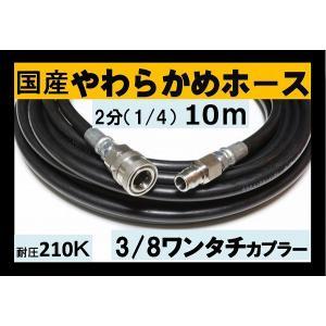高圧ホース やらかめ 10メートル 耐圧210K 2分(3/8ワンタッチカプラー付)|masd