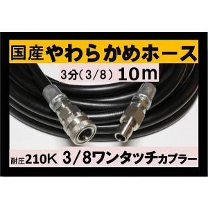 高圧ホース やらかめ 10メートル 耐圧210K 3分(3/8ワンタッチカプラー付)|masd