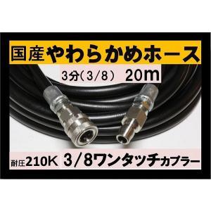 高圧ホース やらかめ 20メートル 耐圧210K 3分(3/8ワンタッチカプラー付)|masd