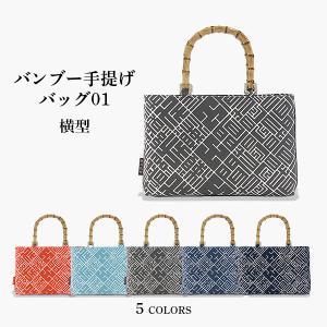 当店オリジナル柄の手拭いを使用したお祭りシーンで人気のバンブー手提げバッグ。要望の多いファスナー付で...