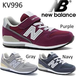 New Balance ニューバランスKV996 キッズ CGY CNY CPY mash-webshop